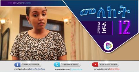 Meleket Season 2 Episode 89 | Ethiopian Drama