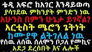The Latest The insider News of Ethiopikalink Saturday December 06 ,2014 Part 1 | Radio Programs