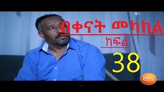 Bekenat Mekakel (በቀናት መካከል) - Part 38 | Amharic Drama