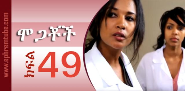 Mogachoch -Part 49 | Amharic Drama