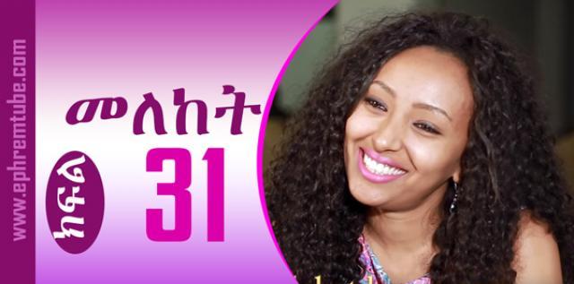 Meleket (መለከት) Part 31 | Amharic Drama