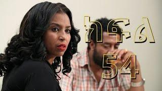 Meleket / መለከት Season 2 Part 54/ Amharic Drama