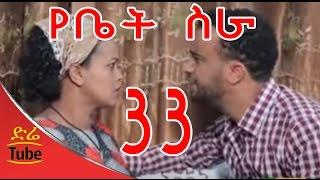 YeBetSira -- Part 33 | Ethiopian Drama