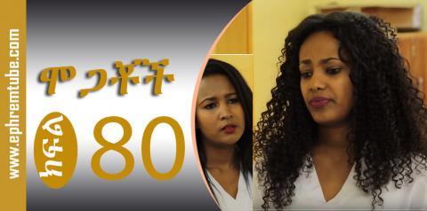 Mogachoch -- Part 80 / Amharic Drama