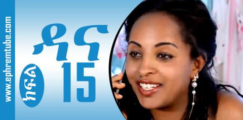 Dana - season 04- part- 15 | Amharic Drama