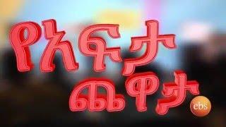 Ye Afta Chewata On Ebs Season 01 Episode 08 - Part 01 | TV Show