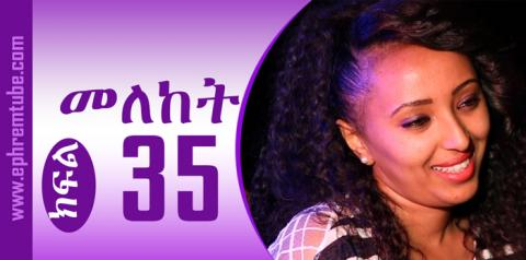 Meleket (መለከት) - Part 35 | Amharic Drama