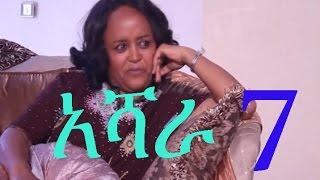 Ashara (አሻራ)  - Part 7  | Amharic Drama