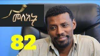 Meleket  (መለከት) - Episode 82 | Ethiopian Drama