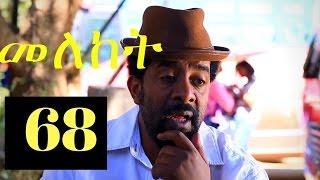 "Meleket ""መለከት"" - Season 02,Episode 68 | Ethiopian Drama"