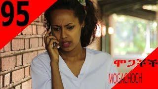 Mogachoch - Season 04 Episode 95 | Amharic Drama