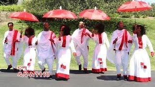 Dina Anteneh - Nama  / Amharic  Music