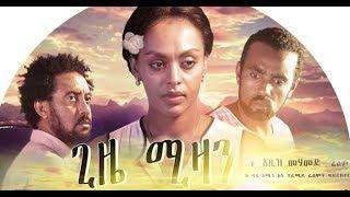 ጊዜ ሚዛን | Ethiopian Movie