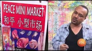 Chinese Language - Semonun Addis | TV Show
