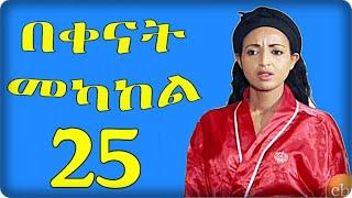 Bekenat Mekakel (በቀናት መካከል) -  Part 25  | Amharic Drama