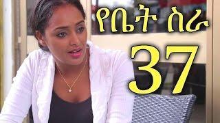 YeBetSira -- Part 37 | Ethiopian Drama