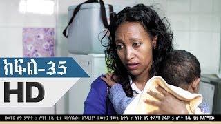 WAZEMA - season 02, Part 35 |  Ethiopian Drama