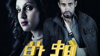 TSINU KAL (ፅኑ ቃል አዲስ ፊልም) | Amharic  Movie