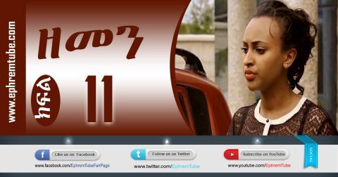 (ዘመን )ZEMEN Part 11 | Amharic Drama