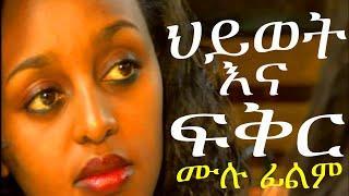 Hiywot Ena Fikir (ህይወት እና ፍቅር)  | Amharic Movie