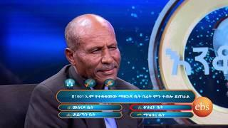 "Enkokilish Season 5 - Episode 3 ""| TV Show"