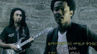Mieraf Assefa -- Guadegnaye
