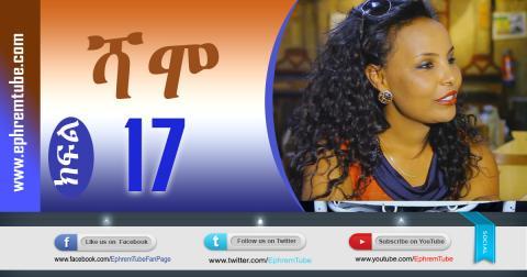 Shamo - ሻሞ - Part 17  Amharic Drama