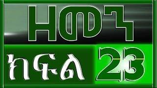 (ዘመን )ZEMEN Part 23 / Amharic Drama