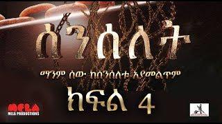 Senselet /ሰንሰለት  - Season 1 Episode 4 | Ethiopian Drama