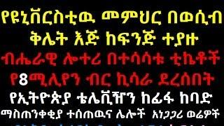 Z insider News of Ethiopikalink Saturday June 28,2014 PART 1