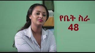 YeBetSira -- Part 48 | Ethiopian Drama