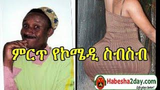 Ethiopian  Comedy collections - ጨዋታ ቀልድና ቁምነገር | Comedy