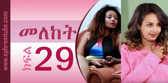 Meleket (መለከት) Part 29 | Amharic Drama