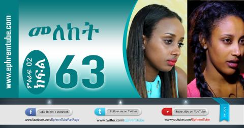 Meleket / መለከት - Episode 02 Part  63 | Amharic Drama