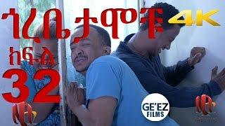Gorebetamochu - Meskel-4K - Season 02, Episode 01 | Comedy