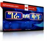 Gira-ena Kenge Serawit Fikre-Show-december-23-2012
