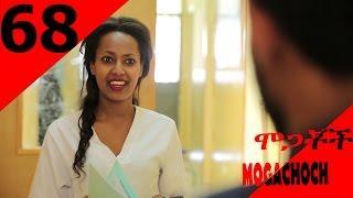 Mogachoch -- Part 68 | Amharic Drama