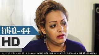 Wazema Part 44 | Ethiopian Drama