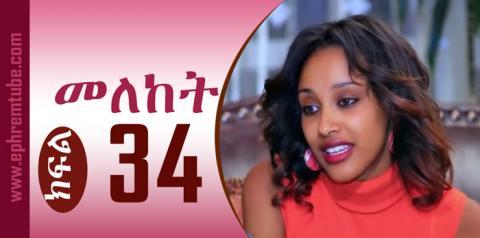 Meleket (መለከት) - Part 34   | Amharic Drama