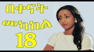 Bekenat Mekakel (በቀናት መካከል) -- Part 18  / Amharic Drama