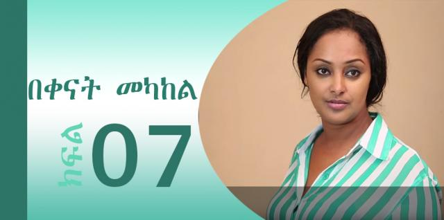 Yebet Sira - (የቤት ስራ) - Part 07 | Amharic Drama