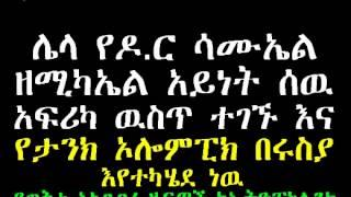Another Dr Samuel Found in Africa Ethiopikalink Hot News | Radio Program
