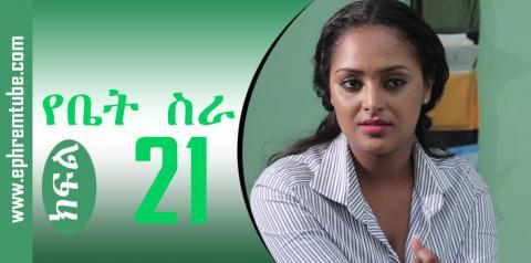 Yebet Sira (የቤት ስራ) - Part 21 | AmharicDrama