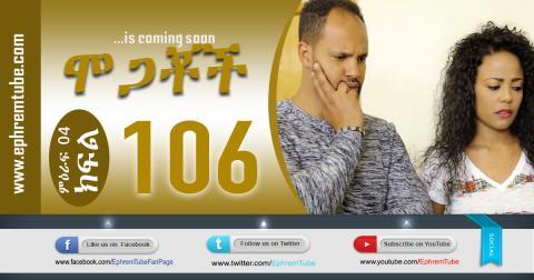 Mogachoch -- Season 05 Part 106 | Amharic Drama