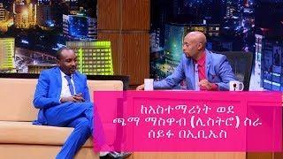Interview with Gutu Shoe Shine - Seifu on EBS | Talk Show