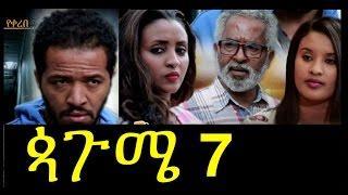 Pagume 7 ( ጳጉሜ 7 )  | Ethiopian Movie