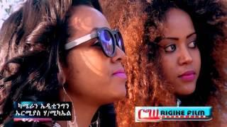 Amanual Yemane - Nafkot ናፍቆት | Tigrigna Music