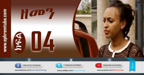 ZEMEN Part 04 | Amharic Drama