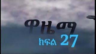 Wazema - Part 27 / Ethiopian Amharic Drama