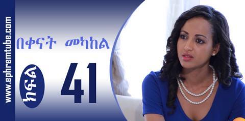 Bekenat Mekakel - part 41| Amharic Drama